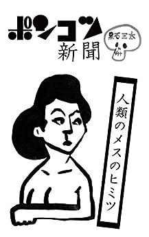 [黒石三太]のポンコツ新聞: 人類のヒミツ