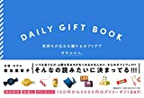 DAILY GIFT BOOK 気持ちが伝わる贈りものアイデア
