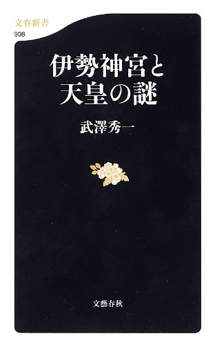 伊勢神宮と天皇の謎 (文春新書)