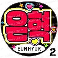 【ジャンボうちわ用プリントシール】【SUPER JUNIOR(スーパージュニア)/EunHyuk(ウニョク)】《タイプ2》全シールカット済みなので簡単に貼れる!