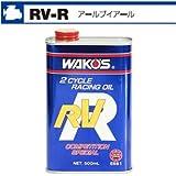 WAKOS ワコーズ RV-R 2スト用エンジンオイル 500ml 1本