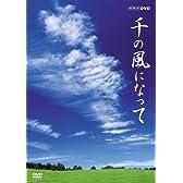 千の風になって [DVD]