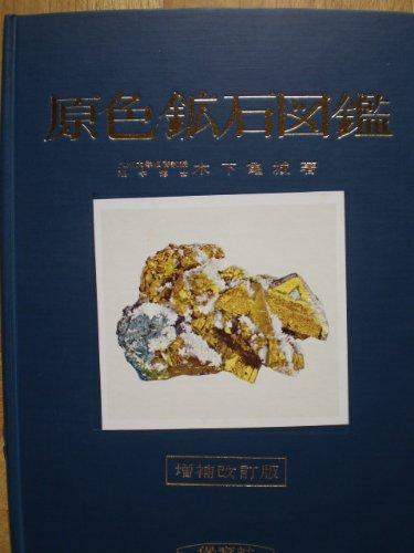 原色鉱石図鑑 (1962年) (保育社の原色図鑑〈第14〉)