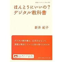 ほんとうにいいの? デジタル教科書 (岩波ブックレット)