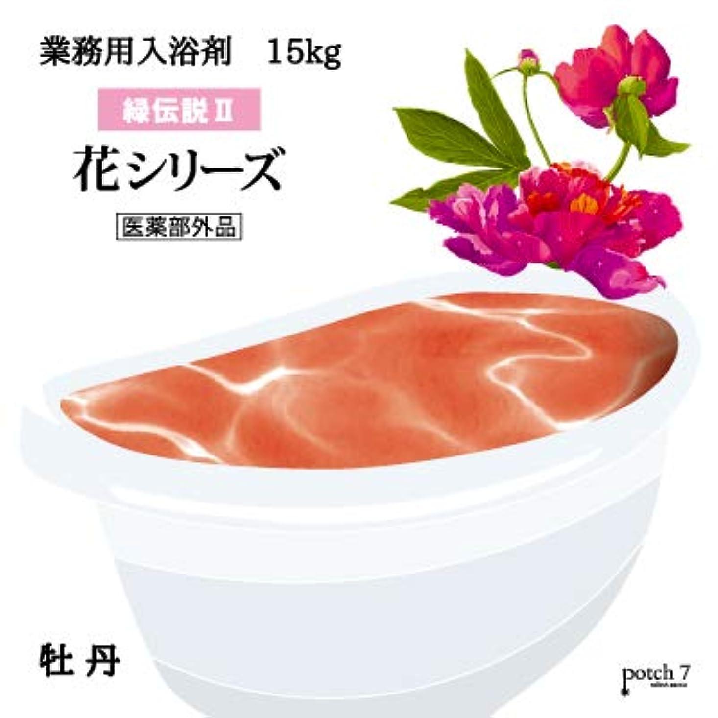 解釈変形年次業務用入浴剤「牡丹」15Kg(7.5Kgx2袋入)GYM-BO