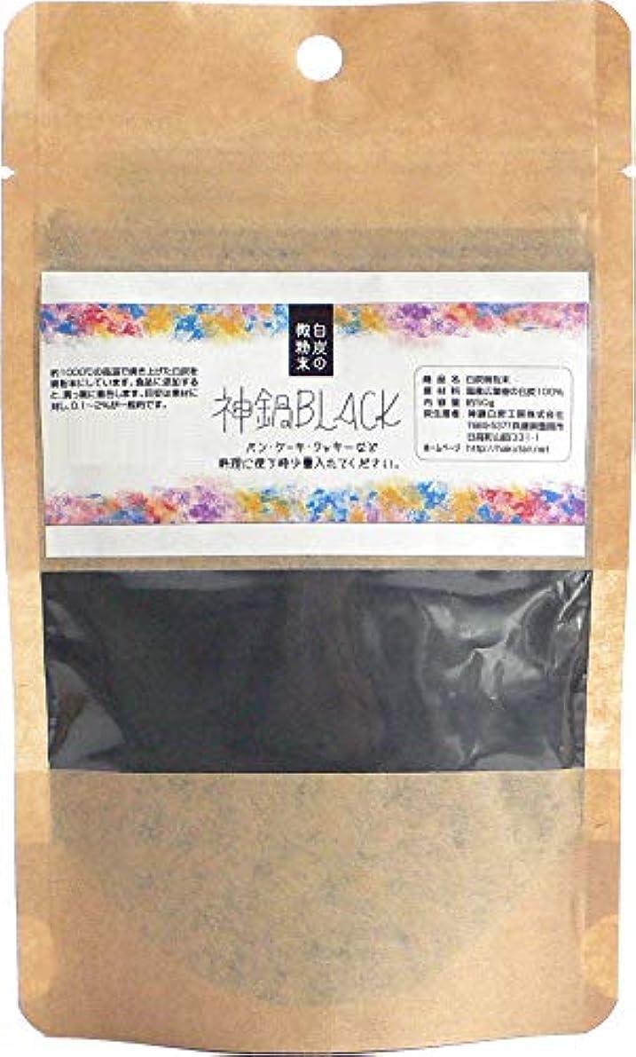 毎週光のトラフィック炭パウダー チャコール 食用 クレンズ 炭 50g 10ミクロン 着色料 神鍋BLACK 兵庫県産