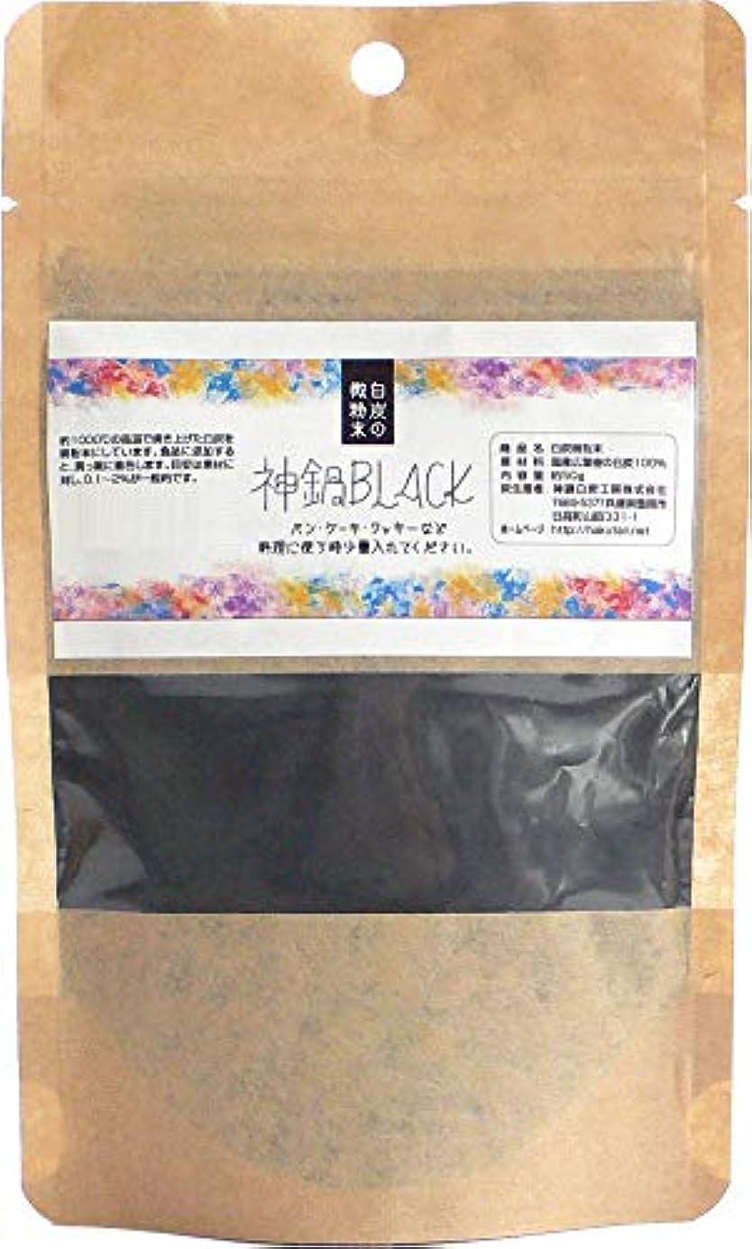 屋内でアノイひも炭パウダー チャコール 食用 クレンズ 炭 50g 10ミクロン 着色料 神鍋BLACK 兵庫県産