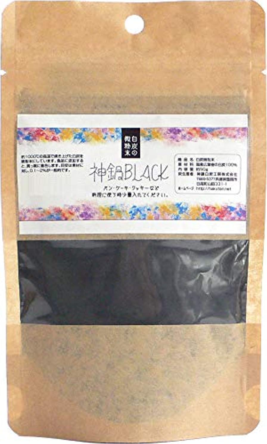 自分自身浸透する気を散らす炭パウダー チャコール 食用 クレンズ 炭 50g 10ミクロン 着色料 神鍋BLACK 兵庫県産