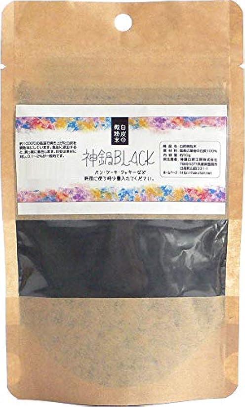 ロードされた引き出す見つける炭パウダー チャコール 食用 クレンズ 炭 50g 10ミクロン 着色料 神鍋BLACK 兵庫県産