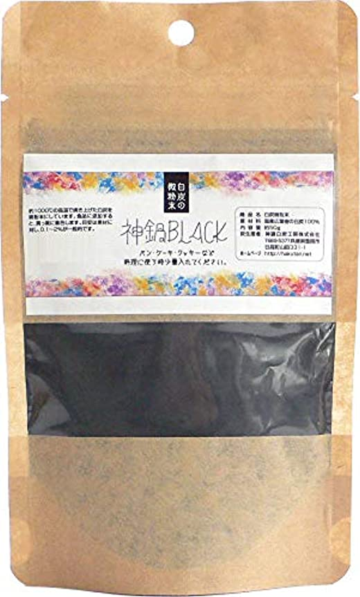 反応する防衛スモッグ炭パウダー チャコール 食用 クレンズ 炭 50g 10ミクロン 着色料 神鍋BLACK 兵庫県産