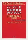ハーバード超白熱講義 DVD BOOK<DVD付き>