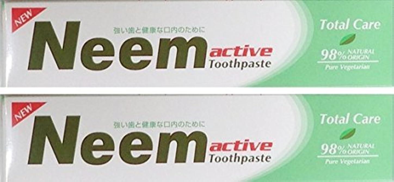 者振り向く憂慮すべき【2本セット】Neem 歯磨き粉 200g  (新パッケージ)