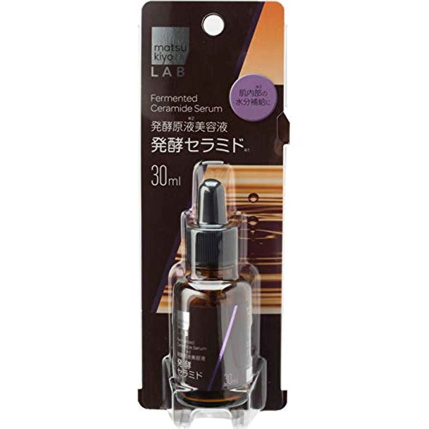 リットル残忍なスリップシューズmatsukiyo LAB 発酵原液美容液 セラミド 30ml