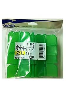 OWNER(オーナー) フックカバー 安全キャップ レギュラーパック 2L 81280