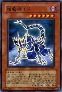 遊戯王OCG 超魔神イド VB11-JP001