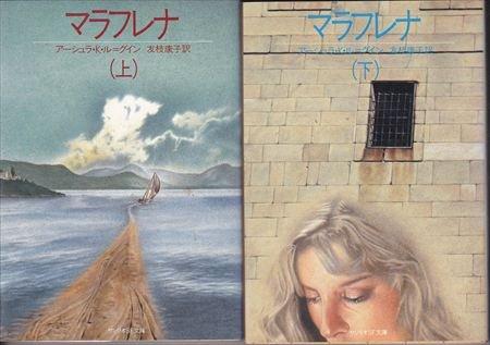 マラフレナ (1983年) (サンリオSF文庫)の詳細を見る