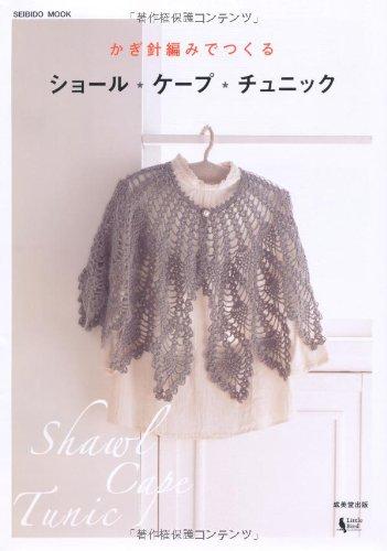かぎ針編みでつくるショール・ケープ・チュニック (SEIBIDO MOOK)の詳細を見る