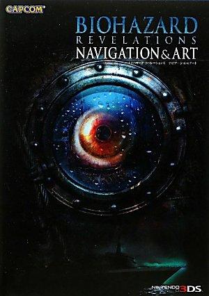 バイオハザードリベレーションズナビゲーション&アート (カプコンオフィシャルブックス)
