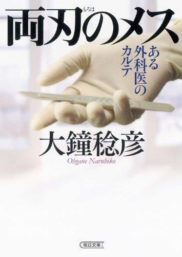 両刃のメス ある外科医のカルテ (朝日文庫)の詳細を見る