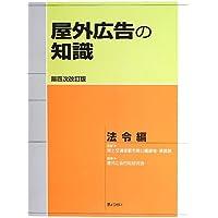 屋外広告の知識 法令編 第四次改訂版