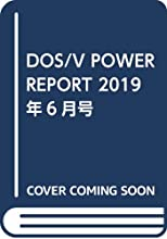 DOS/V POWER REPORT 2019年6月号