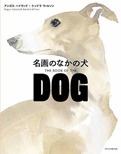 名画のなかの犬 THE BOOK OF THE DOG