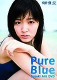 Pure Blue・鈴木愛理DVD [DVD]