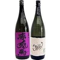 焼酎セット 黒さそり 黒麹古酒 麦 1800ml さつま無双 と 赤兎馬(紫) 芋 1800ml 濱田酒造 2本セット