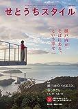 せとうちスタイル Vol.8
