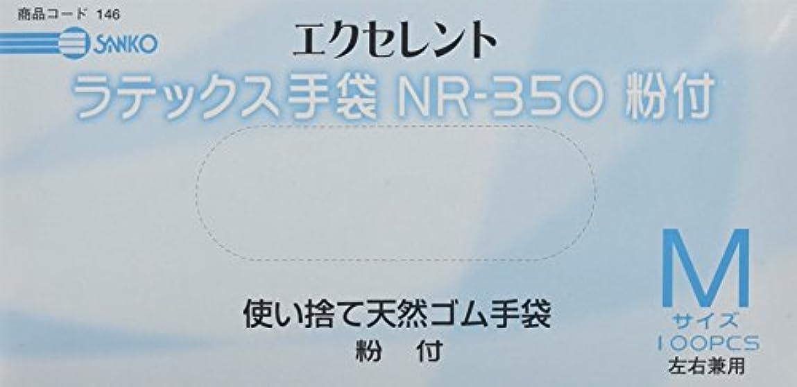 エクセレントラテックス手袋(粉付) NR-350(100マイイリ) M