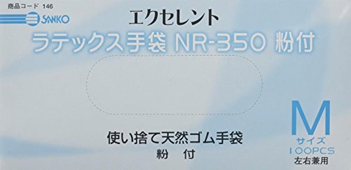 ドル衣類十年エクセレントラテックス手袋(粉付) NR-350(100マイイリ) M