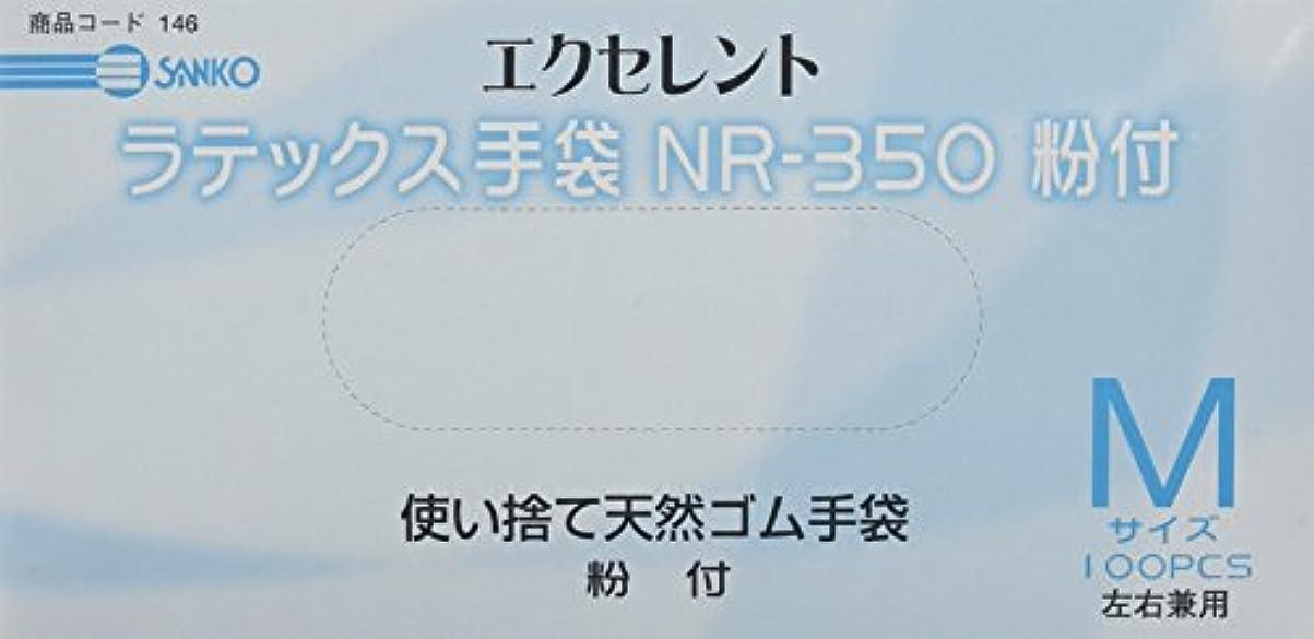 来て透過性欺くエクセレントラテックス手袋(粉付) NR-350(100マイイリ) M