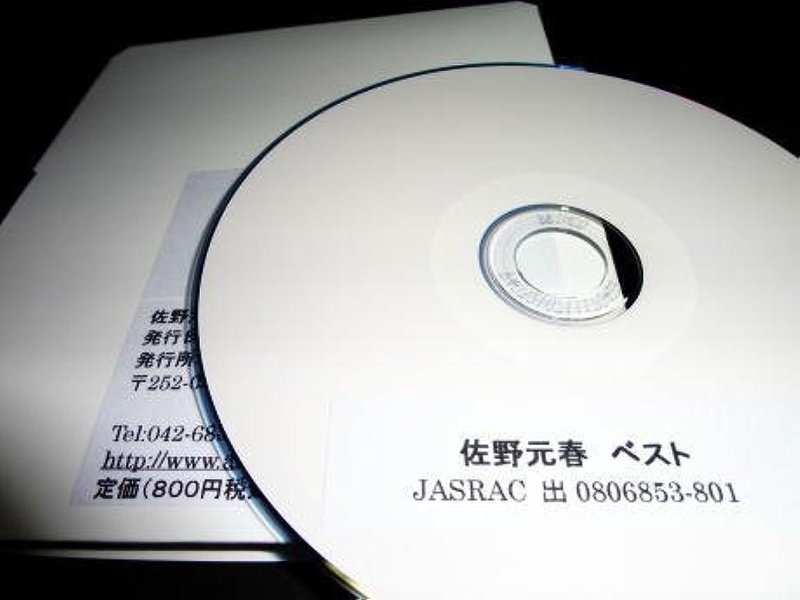 ギターコード譜シリーズ(CD-R版)/佐野元春 ベスト(全54曲収録)