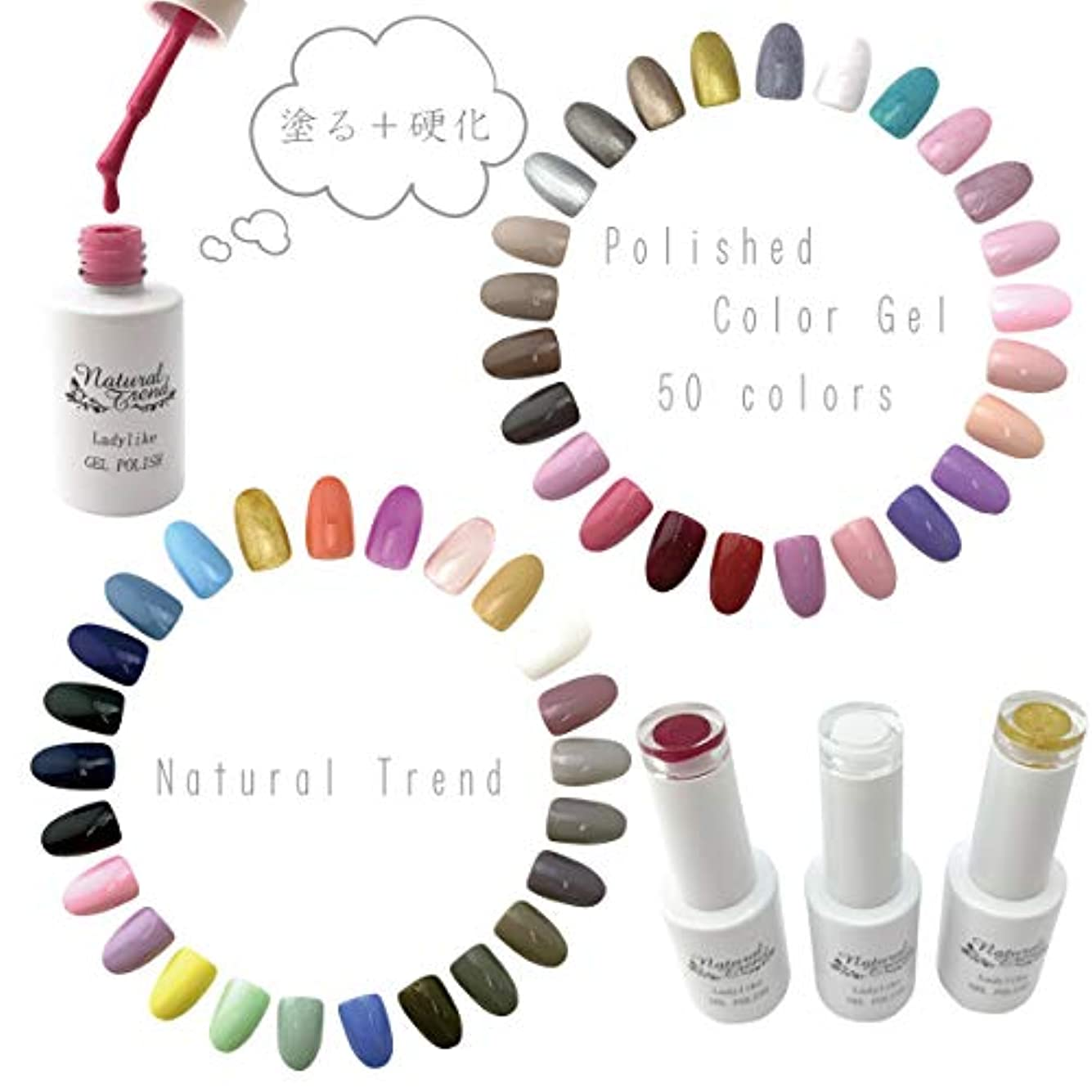 こする高尚な金銭的なNaturalTrend ジェルネイル カラー 50色 8ml UV?LED ポリッシュタイプ カラージェル (02, pinklavender)