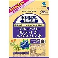 【小林製薬】ブルーベリー ルテイン メグスリノ木 60粒(お買い得3個セット)
