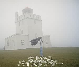 さよならバイスタンダー(初回生産限定盤)(DVD付)