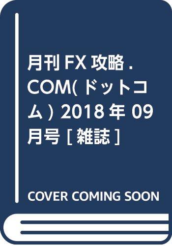 月刊FX攻略.COM(ドットコム) 2018年 09 月号 [雑誌]