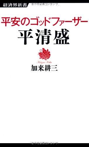 平安のゴッドファーザー平清盛 (経済界新書 16)の詳細を見る