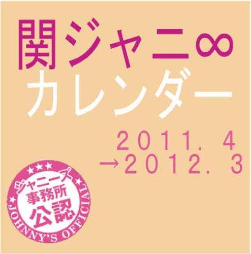 ジャニーズカレンダー「関ジャニ∞」2011.4 - 2012.3 ([カレンダー])