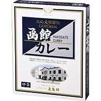 五島軒 函館カレー 中辛 200g(1人前)