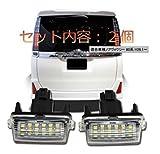 トヨタ LED ナンバー灯 LED ライセンスランプ ナンバープレートライト 照明 ランプ 車種専用 80系 ノア ヴォクシー エスクァイア ハイブリッド対応 / 10系 SAI 後期 / 50系 カムリ/ヴィッツ 左右2個 1セット