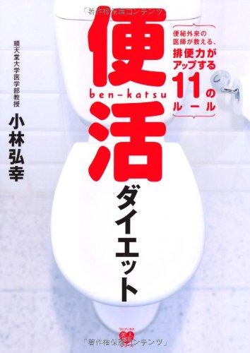 便活ダイエット ~便秘外来の医師が教える、排便力がアップする...