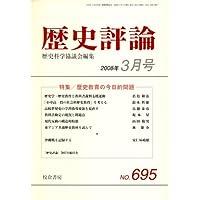歴史評論 2008年 03月号 [雑誌]
