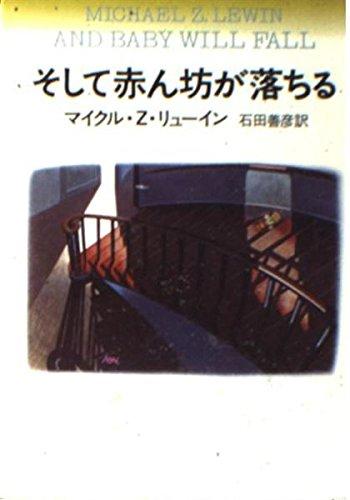 そして赤ん坊が落ちる (ハヤカワ・ミステリ文庫)の詳細を見る
