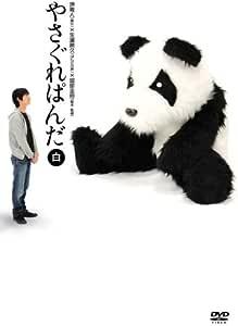 やさぐれぱんだ 白盤 [DVD]