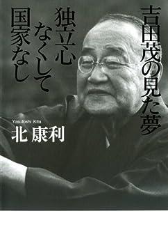 [北 康利]の吉田茂の見た夢 独立心なくして国家なし (扶桑社BOOKS)