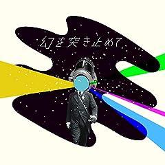 幻を突き止めて♪中田裕二のCDジャケット