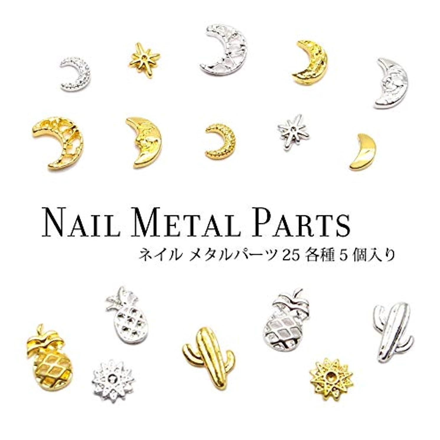 壁紙海里マザーランドネイル メタルパーツ 25 各種 5個入り (ゴールド, 6.メッシュムーン)