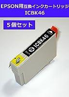 【ICBK46 EPSON 互換インク】ブラック×5個セット【ICチップ付】