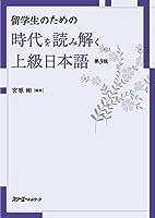 留学生のための 時代を読み解く上級日本語 第3版